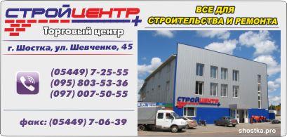 Магазин салон стройматериалов «Стройцентр+»