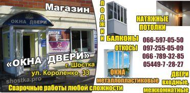 Магазин «ОКНА ДВЕРИ»