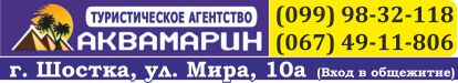 АКВАМАРИН туристическое агентство
