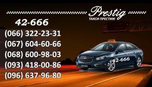 Шостка Такси  ПРЕСТИЖ  42-666