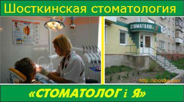 Стоматолог и Я. Шосткинская стоматология.