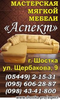 Мастерская мягкой мебели АСПЕКТ