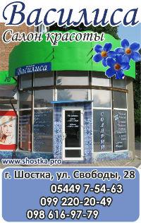 Салон красоты « Василиса »