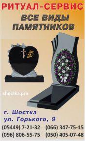 Магазин ритуальные услуги «РИТУАЛ-СЕРВИС»