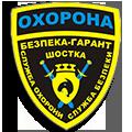 Охранное предприятие «Безопасность»