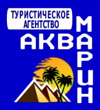 Туристическое агентство АКВАМАРИН