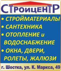 Магазин стройматериалов «СТРОЙЦЕНТР»